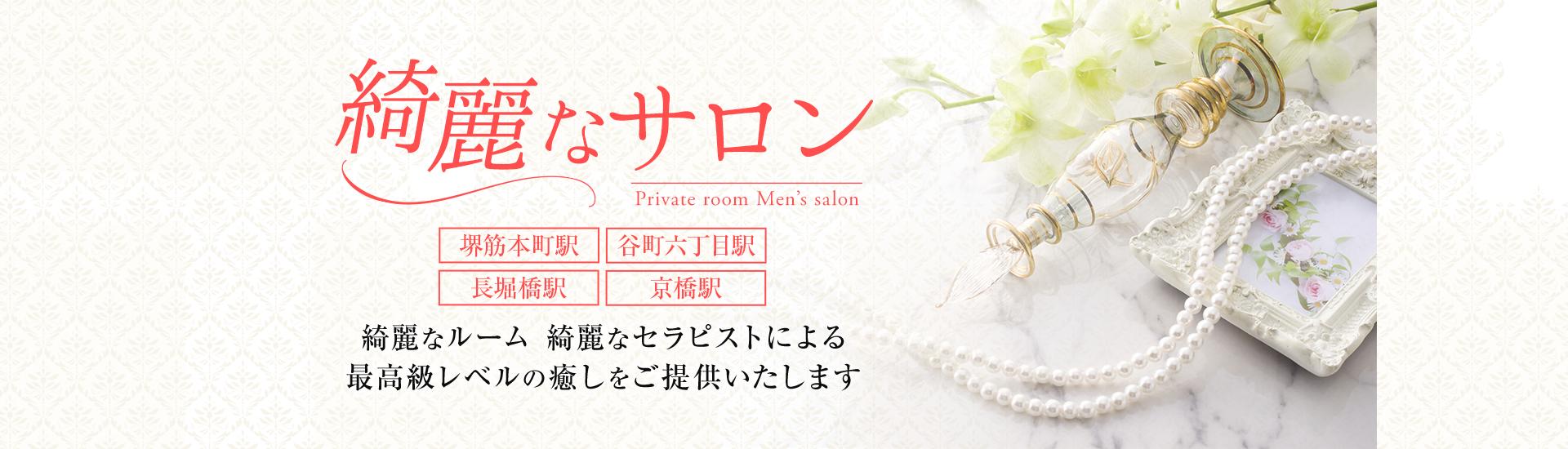 大阪府メンズエステ『綺麗なサロン』
